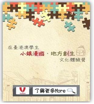 V Taiwan 首頁 [了解更多] 圖編輯