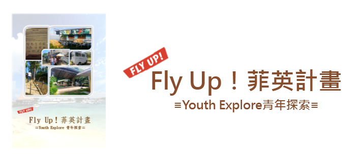 2018 fly up 1