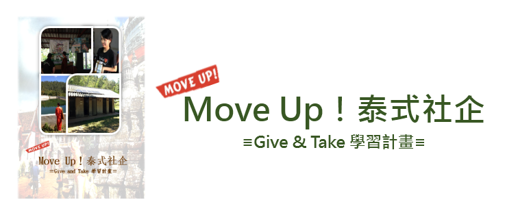2018 move up 1